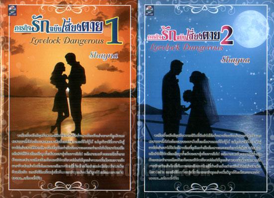 ภารกิจรักฉบับเสี่ยงตาย เล่ม 1-2 ของ Shayna