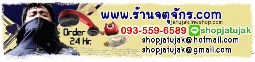 ร้านจตุจักร.com