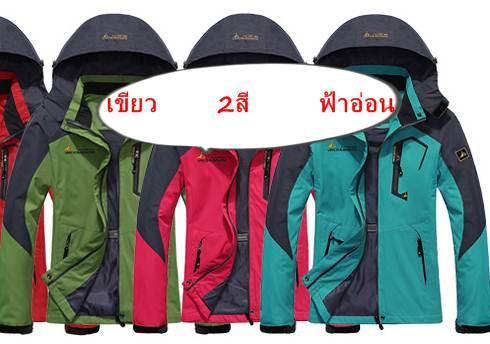 จองราคาพิเศษหลากสี!!เสื้อฮูดhood เสื้อผ้าร่ม เสื้อกันฝน กันลม กันหนาว เสื้อกันหิมะ สีทูโทน No.38 40 42 44