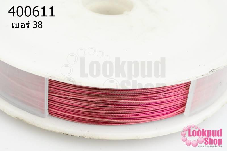 ลวดสลิงสำหรับร้อยลูกปัดจีน สีชมพู เบอร์38 (1ม้วน)