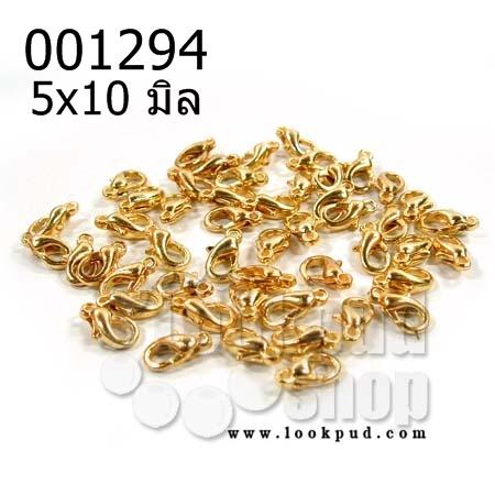 ตะขอสร้อยก้ามปู 5x10 มิล สีทอง (20ชิ้น)