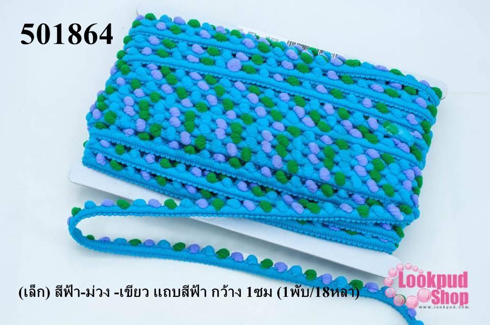 ปอมเส้นยาว (เล็ก) สีฟ้า-ม่วง -เขียว แถบสีฟ้า กว้าง 1ซม (1พับ/18หลา)