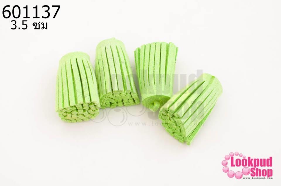 พู่หนังชามุด สีเขียวอ่อน 3.5ซม (4ชิ้น)