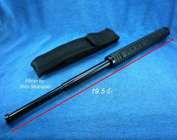 ดิ้ว (กระบองยืด) ชุบดำ ขนาด 3 ท่อน ด้ามยาง