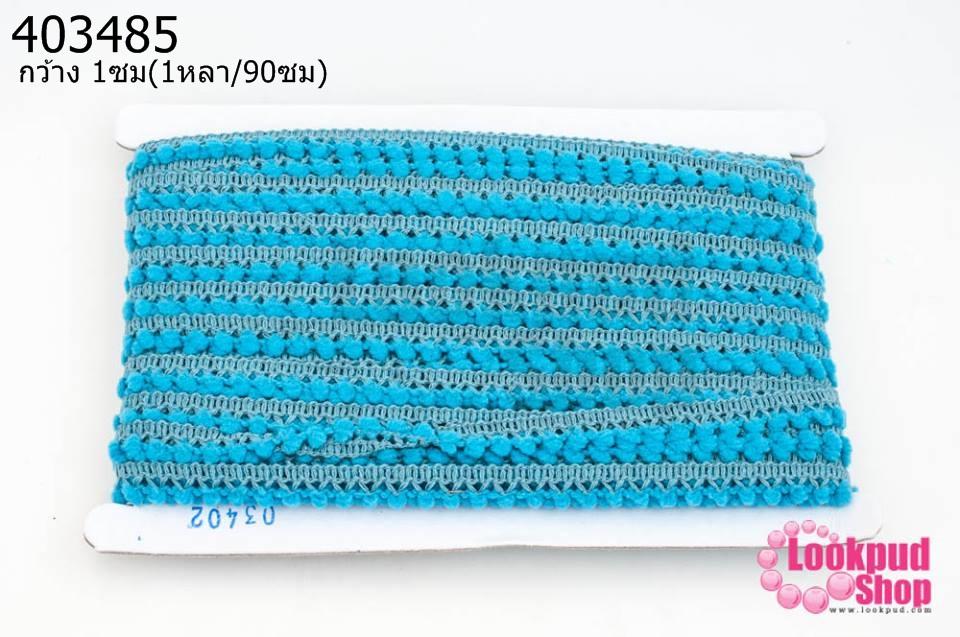 ปอมเส้นยาว (จิ๋ว) สีฟ้า กว้าง 1ซม(1หลา/90ซม)