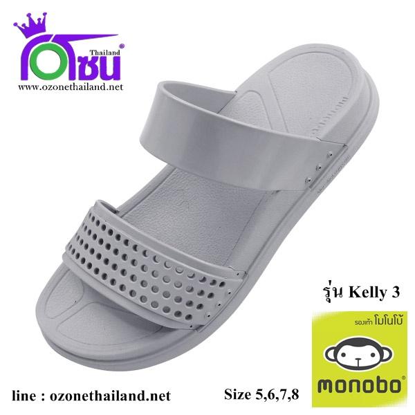 Monobo Kelly 3 (โมโนโบ้ เคลลี่ 3) สีเทา,ตาล,ดำ