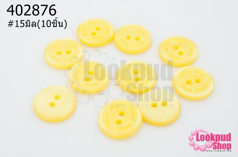 กระดุมพลาสติก สีเหลือง 15มิล(10ชิ้น)