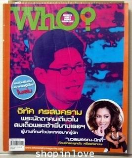 Who Magazine ฉบับ ปฐมฤกษ์