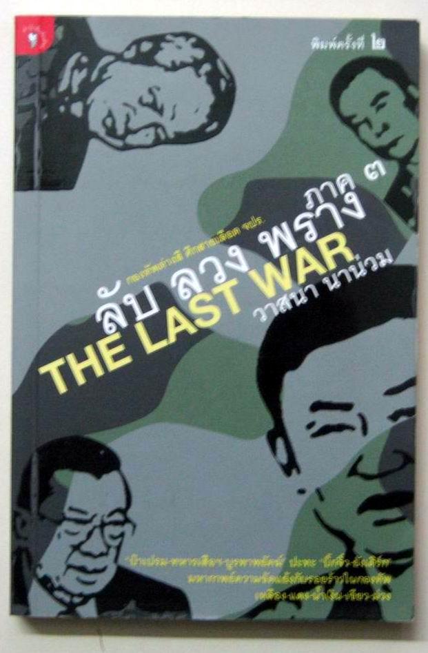ลับ ลวง พราง ภาค 3 The Last War กองทัพต่างสี ศึกสายเลือด จปร