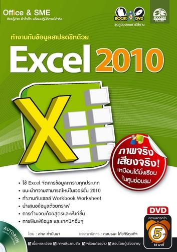 สอนใช้ Excel 2010 สำหรับสาวออฟฟิต (success media)
