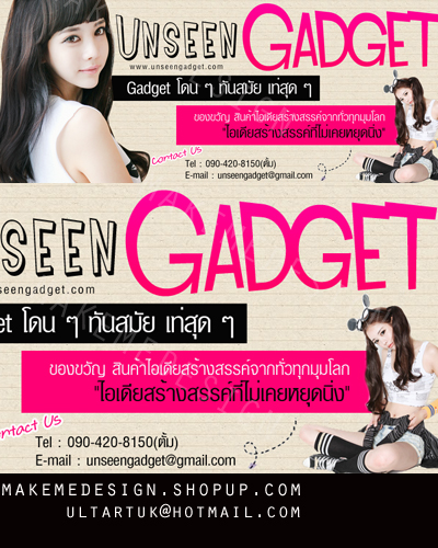 ผลงานออกแบบ Banner หัวเเว็บ เว็บ www.unseengadget.com สินค้าไอเดียสร้างสรรค์ต่าง ๆ กิ๊ฟช็อป ของขวัญ ของแปลกตา อุปกรณ์ไฮเทค
