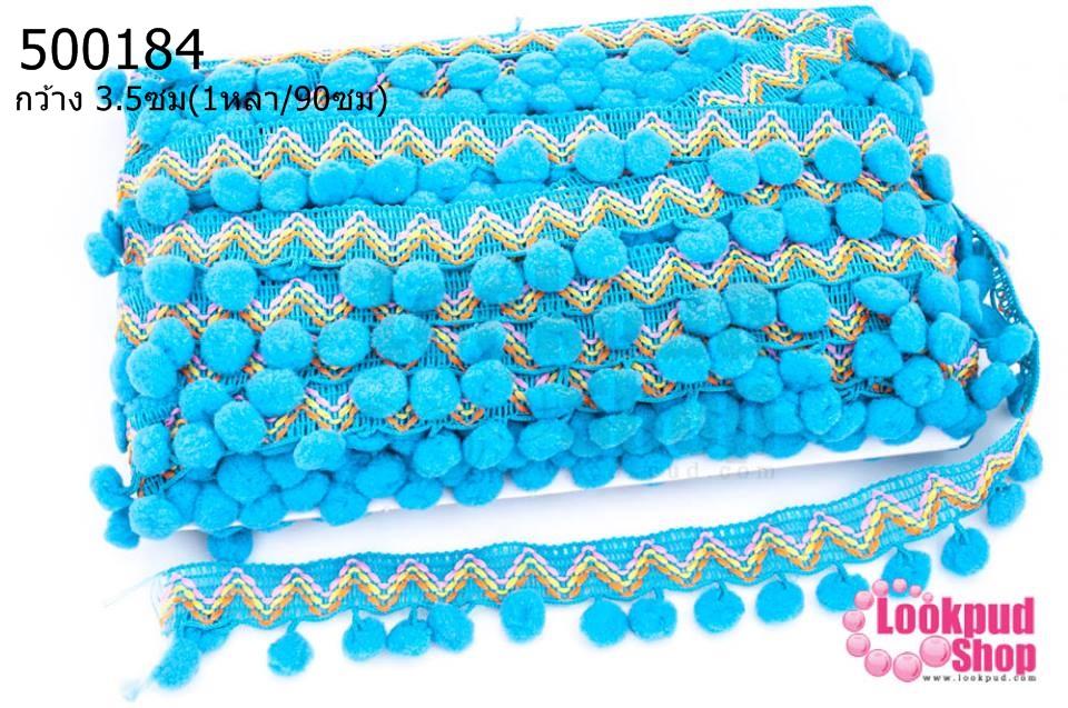 ปอมเส้นยาว แถบลายคลื่น สีฟ้า กว้าง 3.5ซม(1หลา/90ซม)