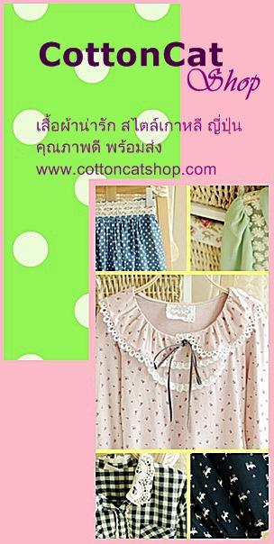 http://www.cottoncatshop.com
