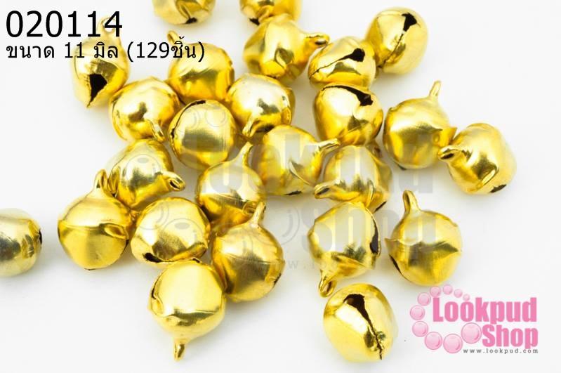 กระดิ่งจีน สีทอง 11มิล (1ขีด/100กรัม)