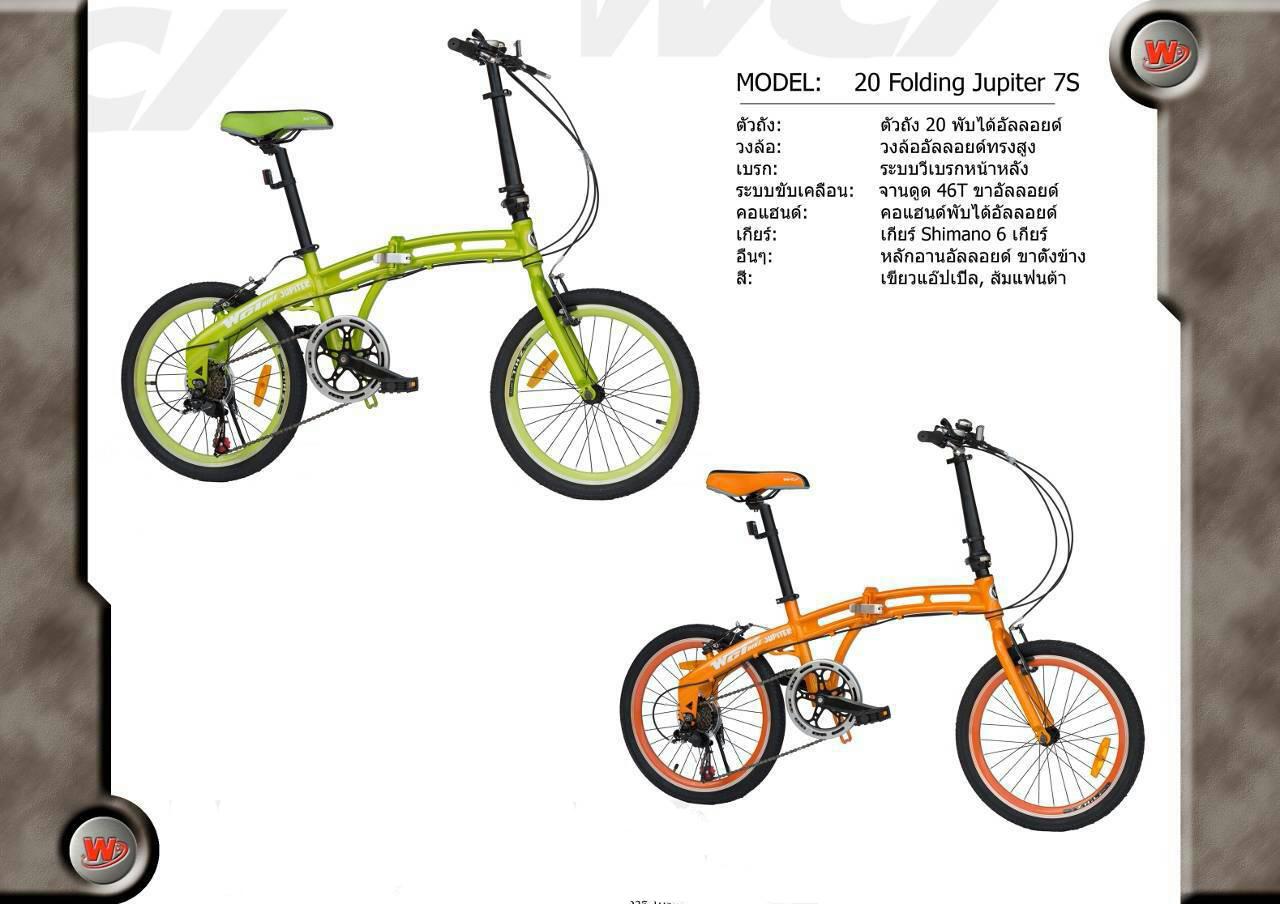 จักรยานพับได้ WCI Jupiter ล้อ 20 นิ้ว เฟรมอลู 7 สปีด ชิมาโน่ 2015