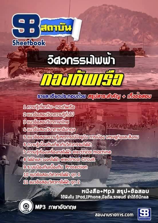 คู่มือเตรียมสอบกองทัพเรือ สาขาวิศวกรมมไฟฟ้า