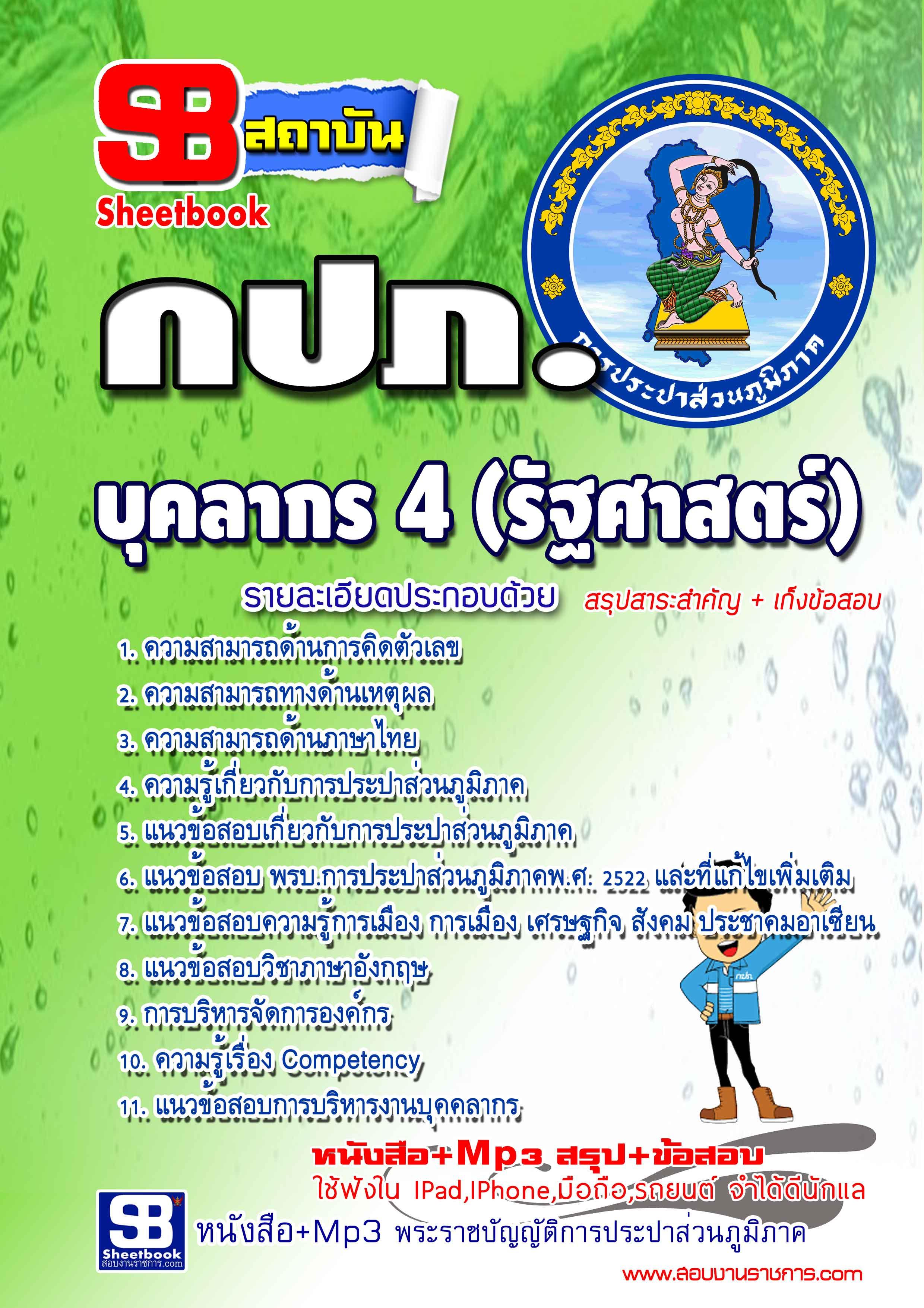 คู่มือเตรียมสอบ บุคลากร 4 (รัฐศาสตร์) การประปาส่วนภูมิภาค