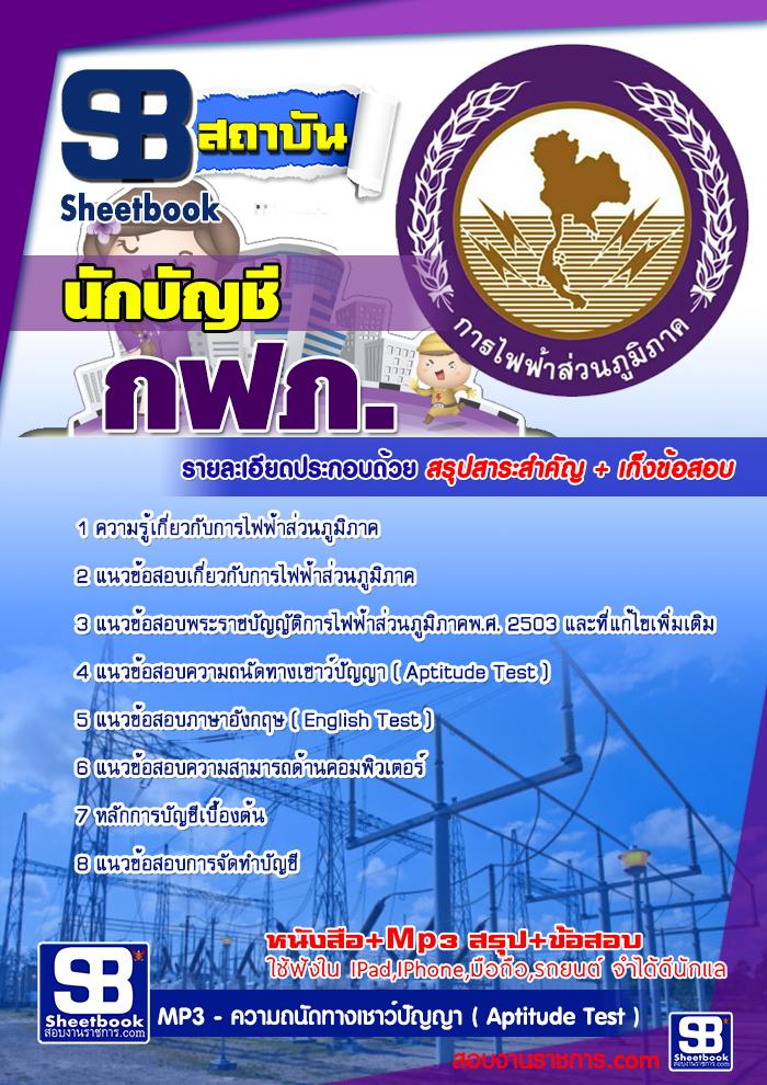 แนวข้อสอบนักบัญชี การไฟฟ้าส่วนภูมิภาค กฟภ. NEW