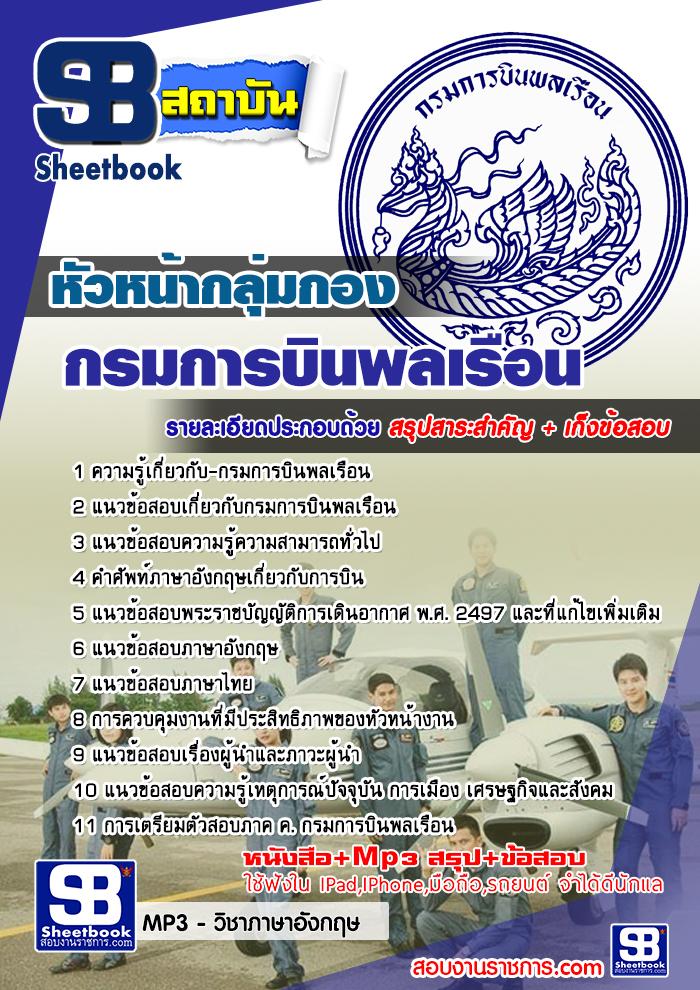 แนวข้อสอบหัวหน้ากลุ่มกอง กรมการบินพลเรือน