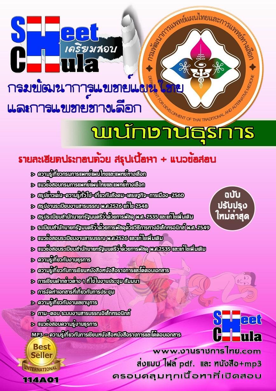 คู่มือเตรียมสอบ แนวข้อสอบพนักงานธุรการ กรมพัฒนาการแพทย์แผนไทยและการแพทย์ทางเลือก