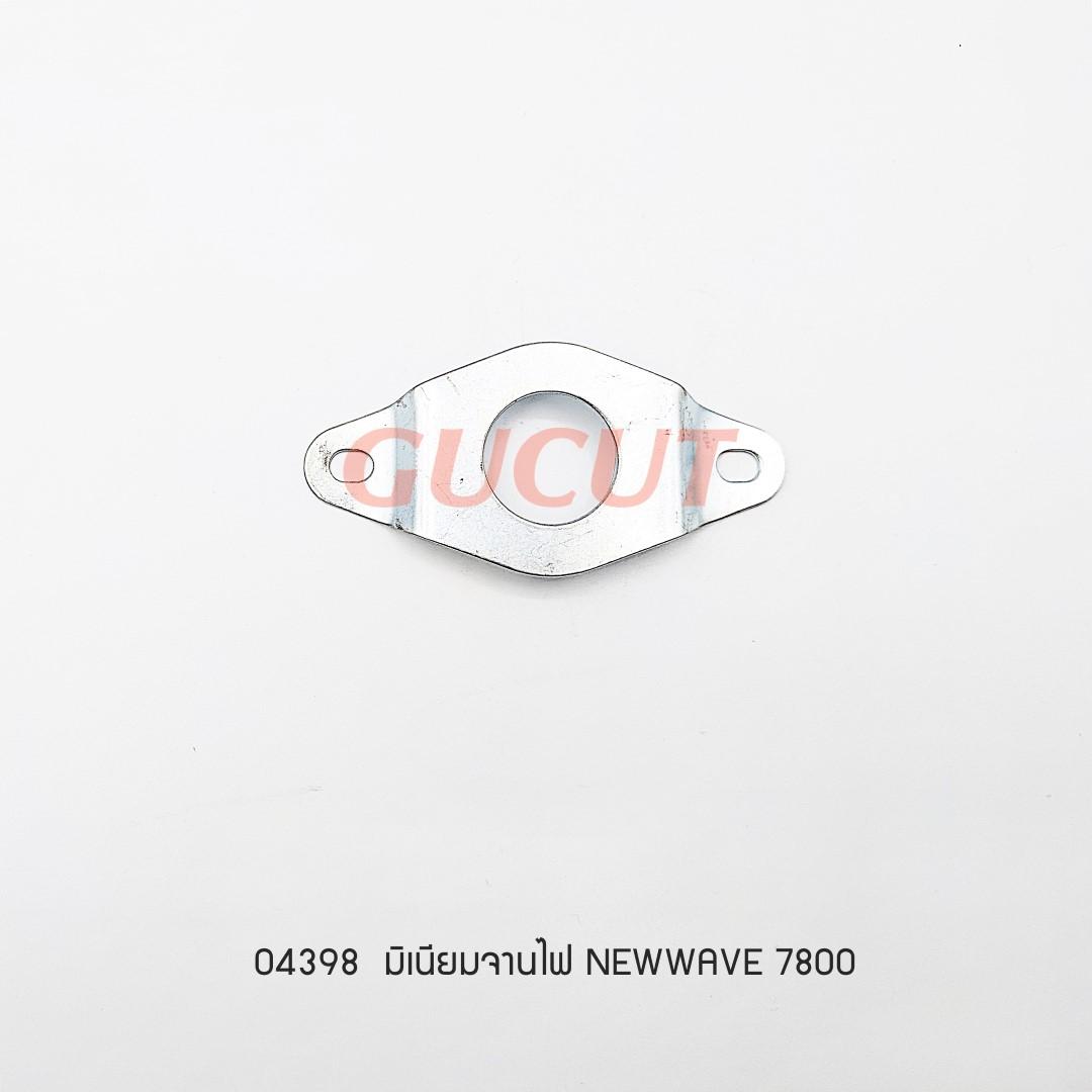 มิเนียมจานไฟ NEWWAVE 7800