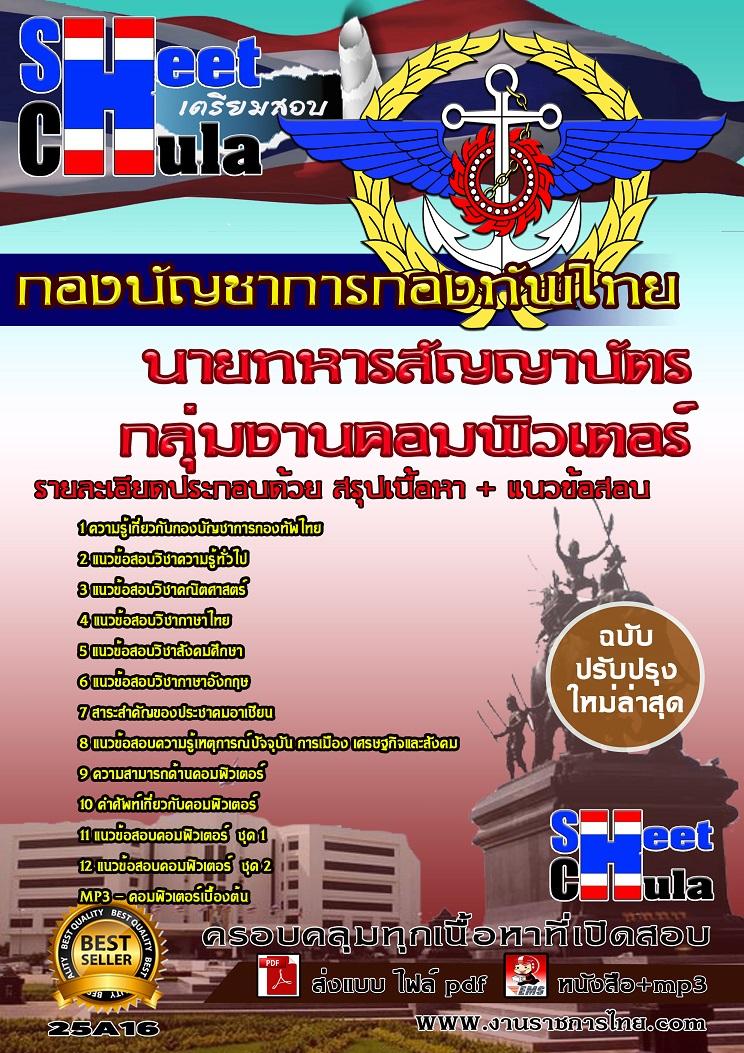 อัพเดทแนวข้อสอบนายทารสัญญาบัตร กลุ่มงานคอมพิวเตอร์ กองบัญชาการกองทัพไทย