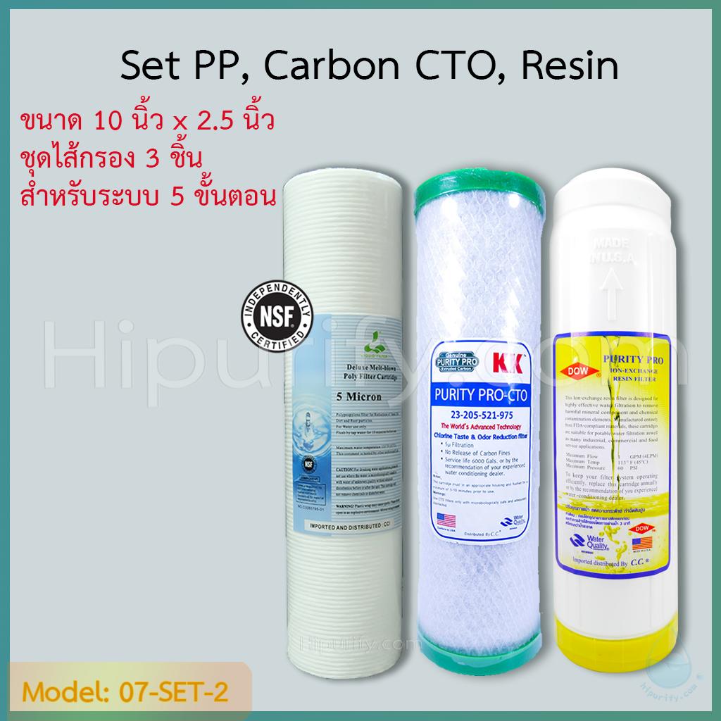 ชุดไส้กรองน้ำ 10 นิ้ว 3 ชิ้น PP,Carbon CTO,Resin