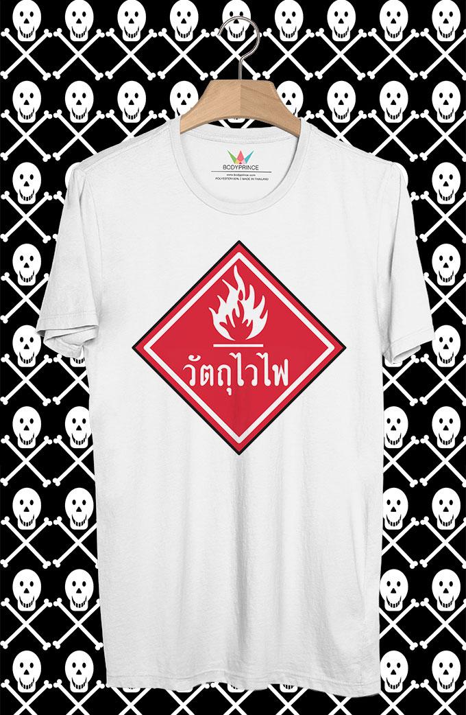 BP10 เสื้อยืด วัตถุไวไฟ