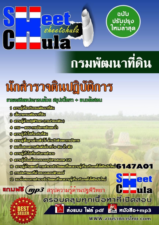 ((#ใหม่ล่าสุด#))แนวข้อสอบ นักสำรวจดินปฏิบัติการ กรมพัฒนาที่ดิน