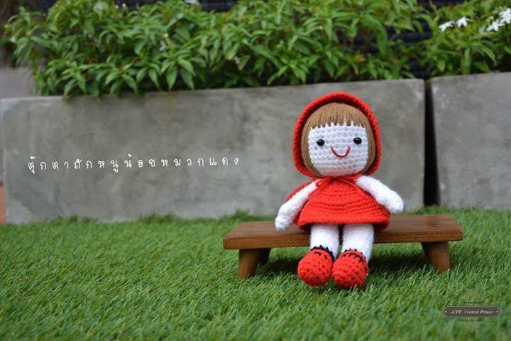 ตุ๊กตาถักหนูน้อยหมวกแดง