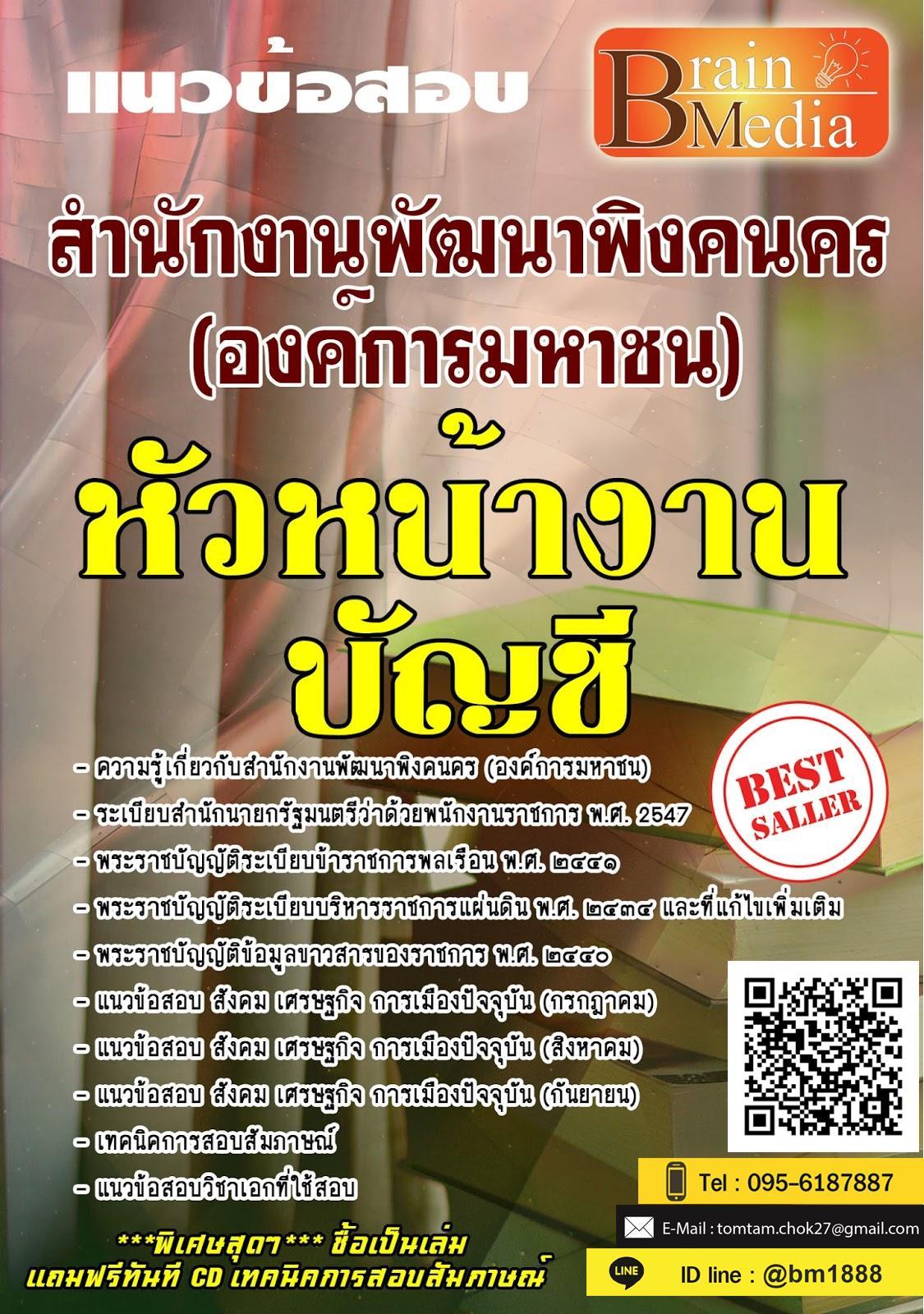 สรุปแนวข้อสอบพร้อมเฉลย หัวหน้างานบัญชี สำนักงานพัฒนาพิงคนคร (องค์การมหาชน)