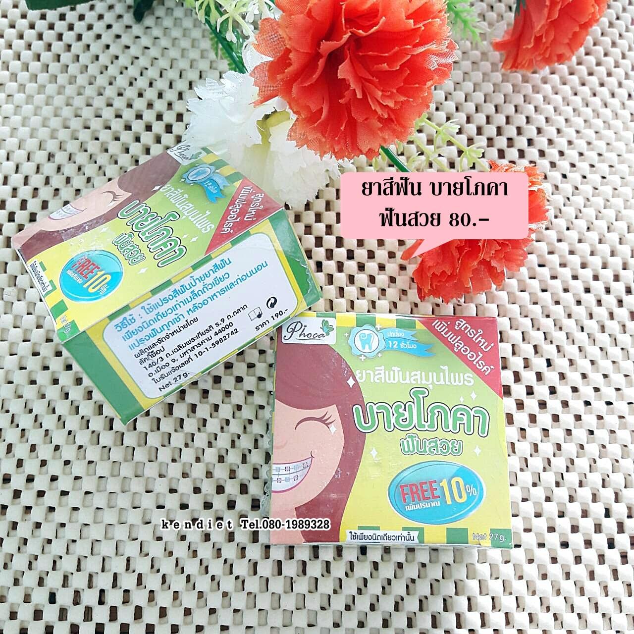 ยาสีฟันโภคา สมุนไพร by phoca สูตรเพิ่มฟลูออไรด์ กล่องสีเขียว 80 บาท
