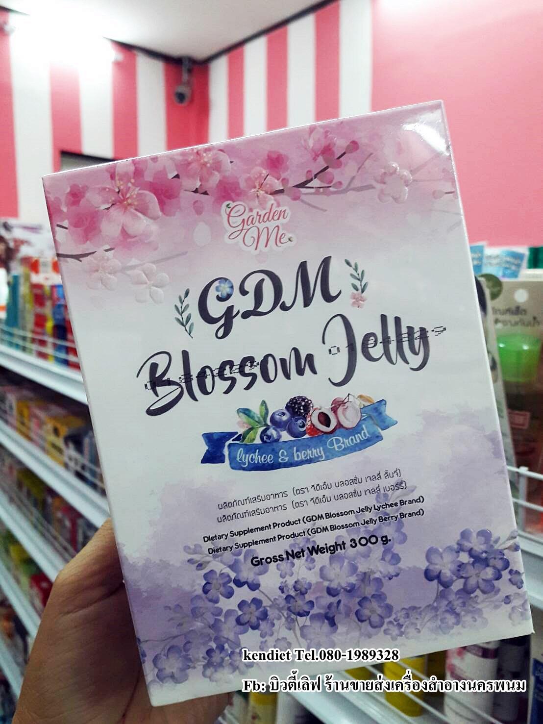 Garden me blossom jelly lychee & beauty brand การ์เด้น มี บอสซั่ม เจลลี่ 1 กล่อง 20 ซอง ราคา 390 บาท
