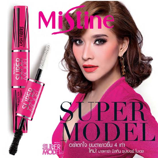 Mistine Super Model Mascara มิสทีน ซุปเปอร์ โมเดล มาสคาร่าพลอย 140 บาท