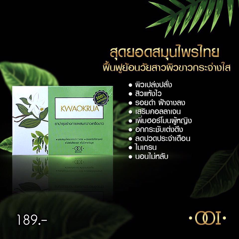 OOI Thailand Fit Fuu Firm รู้ผลภายใน 1 กล่อง