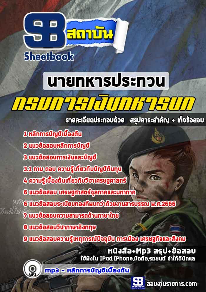 สรุปแนวข้อสอบนายทหารประทวน กรมการเงินทหารบก (ใหม่)