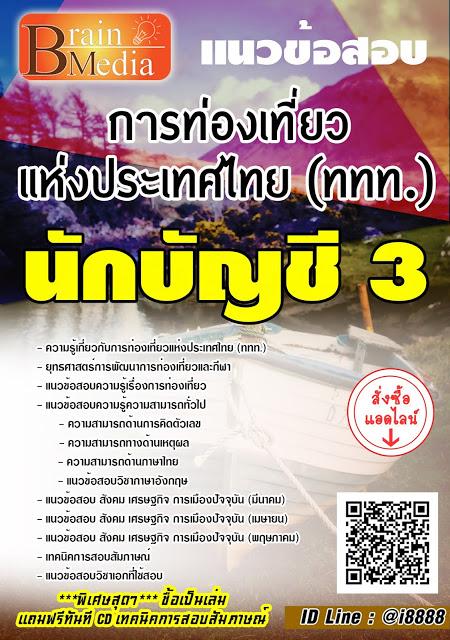 โหลดแนวข้อสอบ นักบัญชี 3 การท่องเที่ยวแห่งประเทศไทย (ททท.)
