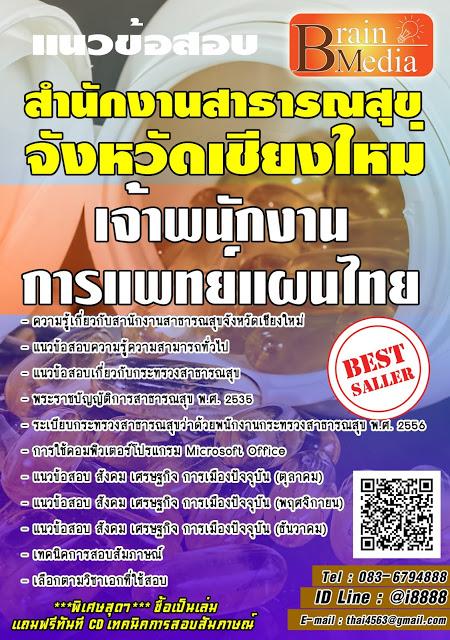 โหลดแนวข้อสอบ เจ้าพนักงานการแพทย์แผนไทย สํานักงานสาธารณสุขจังหวัดเชียงใหม่