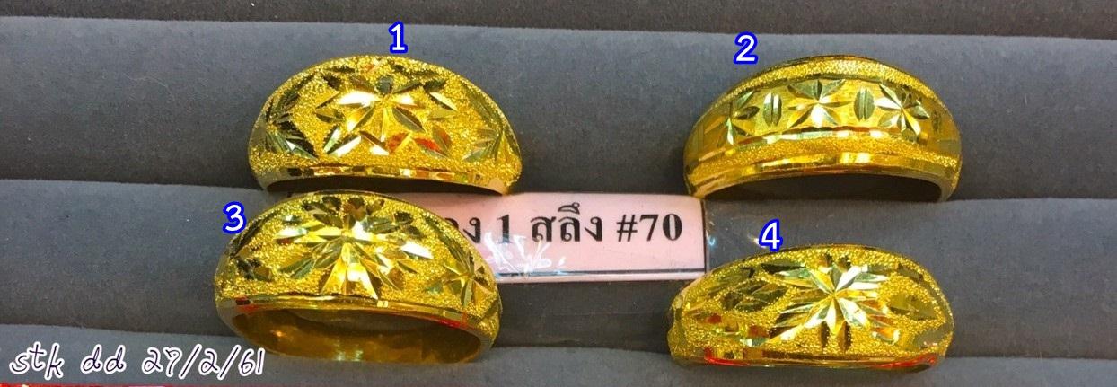 แหวนทองแท้ 96.5 % หนัก 1 สลึง (3.8 กรัม) #70