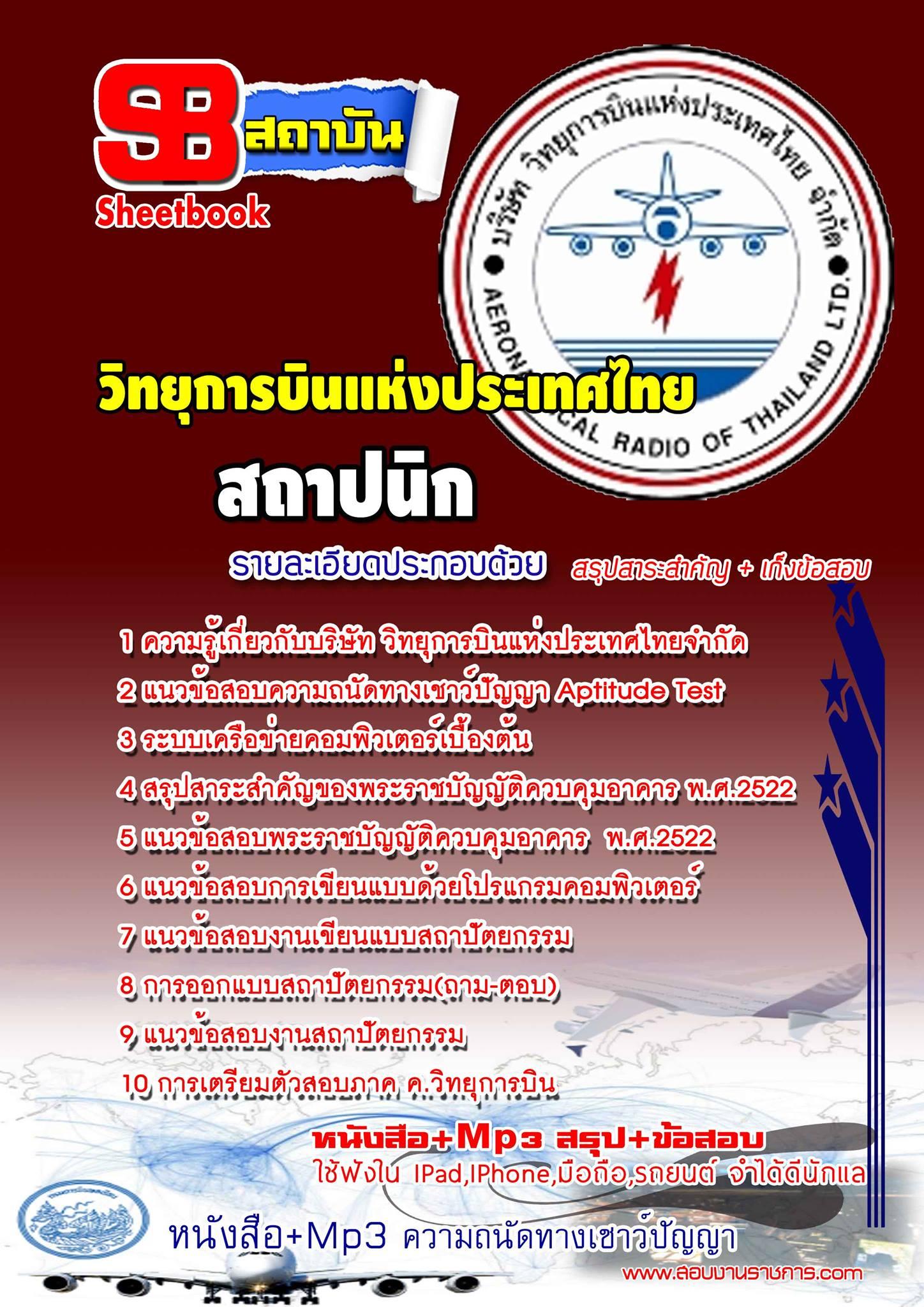 แนวข้อสอบ สถาปนิก วิทยุการบินแห่งประเทศไทยจำกัด