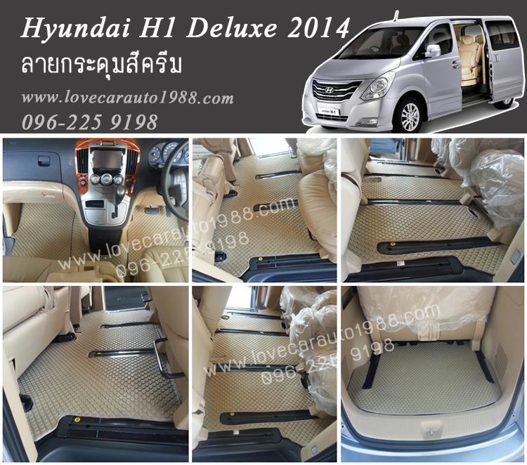 ผ้ายางปูพื้น Hyundai H1 Deluxe 2014 ลายกระดุมสีครีม
