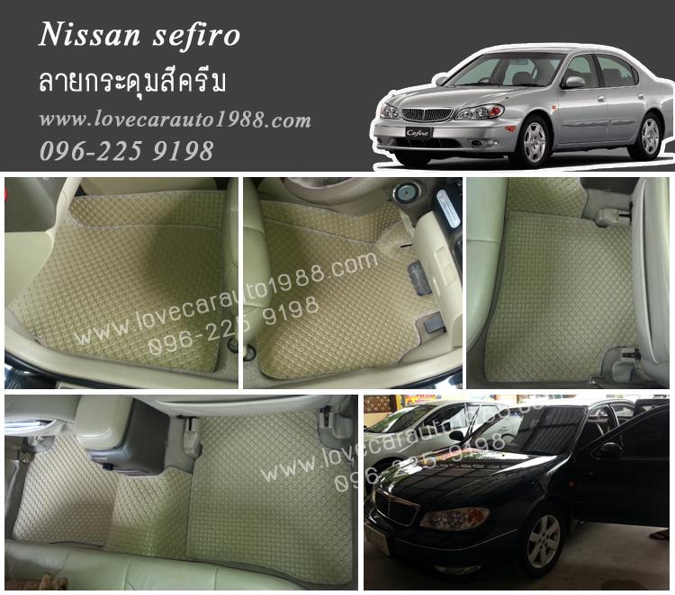 ยางปูพื้นรถยนต์ Nissan cefiro ลายกระดุมสีครีม