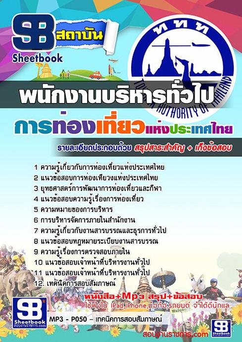เก็งแนวข้อสอบ พนักงานบริหารทั่วไป การท่องเที่ยวแห่งประเทศไทย ททท.