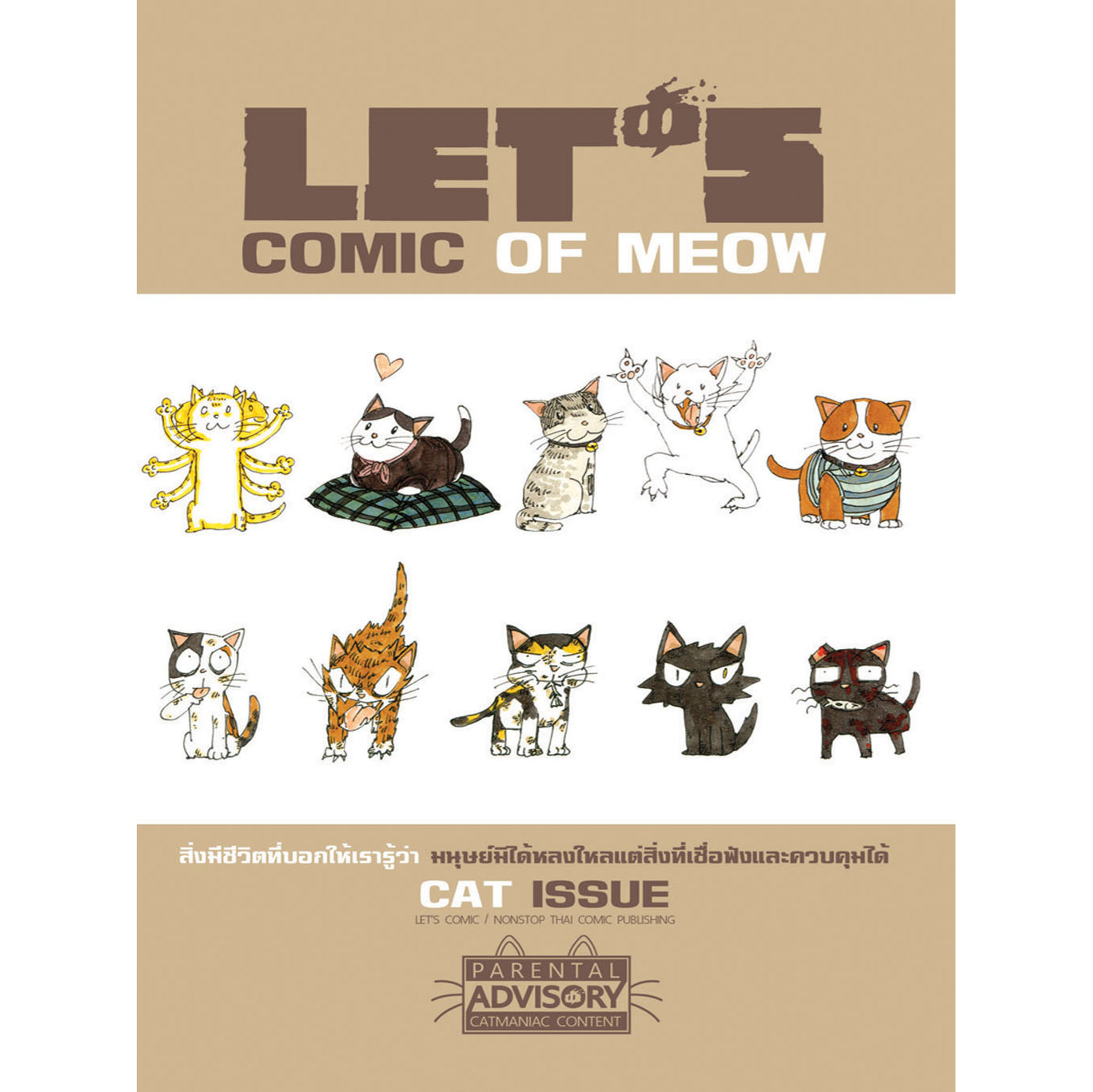 LET'S Comic Of Meow - Cat Issue