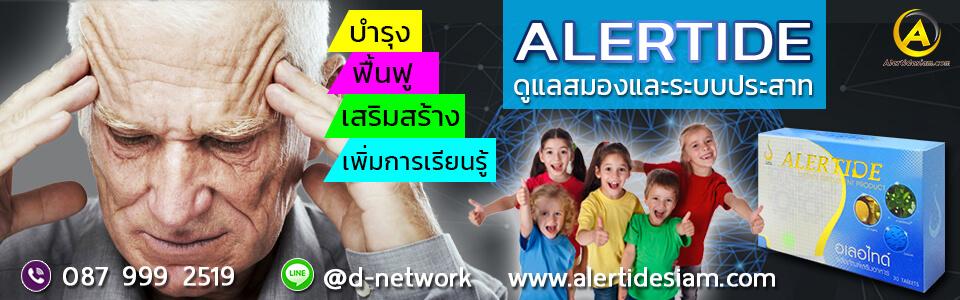 alertidesiam.com