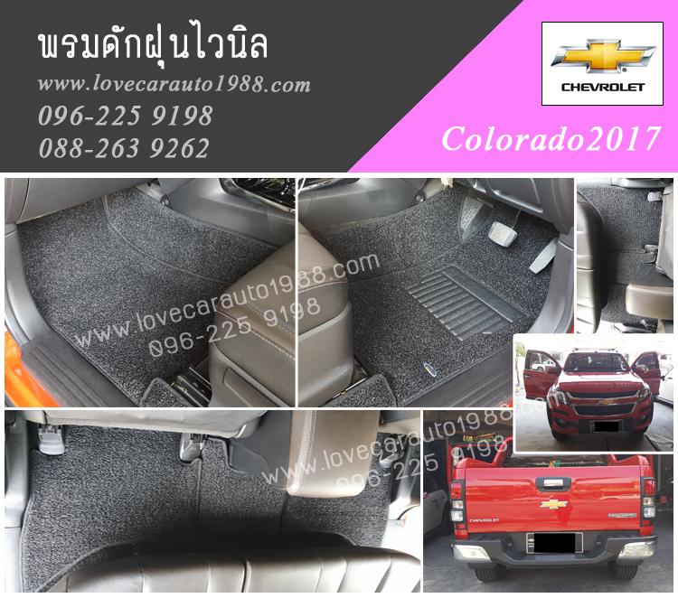พรมดักฝุ่น Chevrolet Colorado 2017 ไวนิลเทา