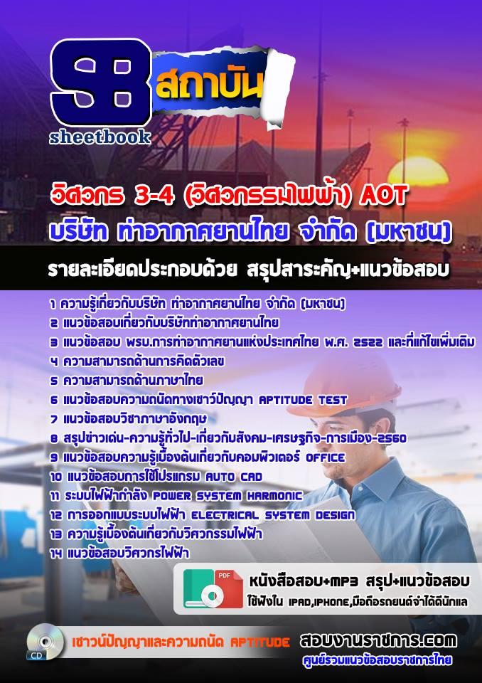 สรุปแนวข้อสอบ วิศวกร 3-4 (วิศวกรรมไฟฟ้า) กรมท่าอากาศยานไทย (AOT)