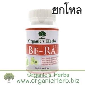 (ยกโหล ราคาส่ง) BERA Organic's Herbs 30 เม็ด วิตามินซีขากธรรมชาติ ป้องกันอาการหวัด คัดจมูก น้ำมูกไหล ต้านอนุมูลอิสระ ด้วยสารสกัดจากมะขามป้อมให้วิตามินซี 1800 mg