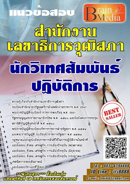 โหลดแนวข้อสอบ นักวิเทศสัมพันธ์ปฏิบัติการ สำนักงานเลขาธิการวุฒิสภา