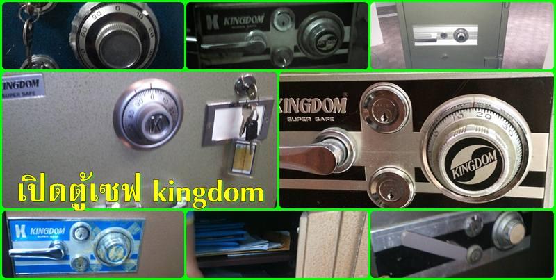 เปิดตู้เซฟ Kingdom safe